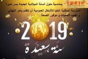 تهنئة بمناسبة حلول العام الميلادي 2019